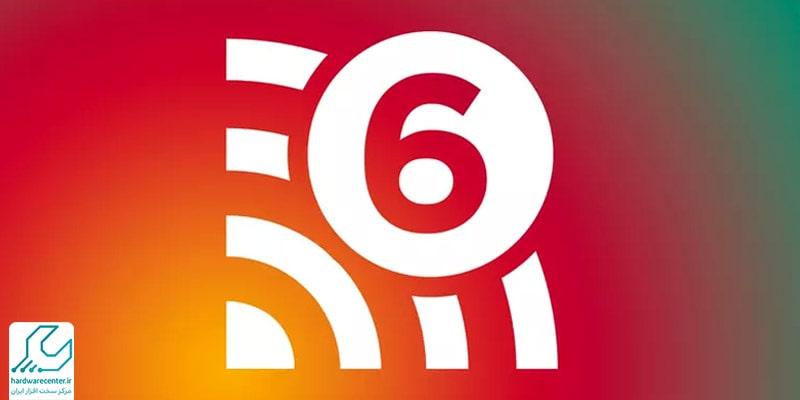 شبکه های ارتباطی وای فای 6 (Wi-Fi 6)